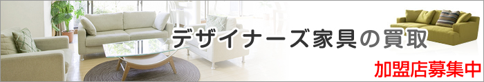 okinawa_furniture